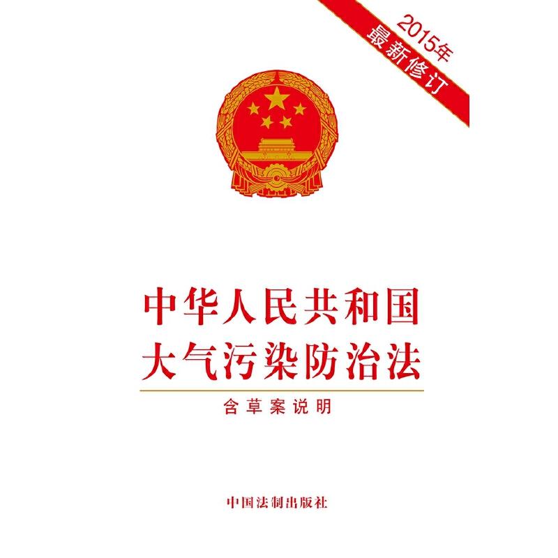 中华人民共和国大气污染防治法(2015年最新修订) 大修法律  重拳出击  还一片蓝天