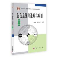 【按需印刷】-灰色系统理论及其应用(第六版)