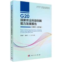 G20国家农业科技创新能力发展报告(2001―2016)