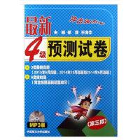 冲击波英语专四 英语专业4级预测试卷(第三版)