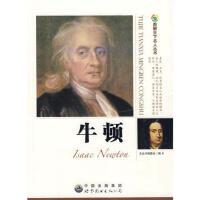 牛顿 图解天下名人 7-15岁中小学生课外阅读