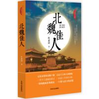北魏佳人(跨度长篇小说文库 古时明月系列) 红素清 中国文史出版社 9787503470349