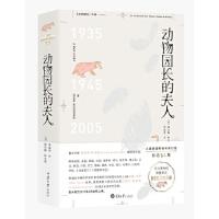 动物园长的夫人[美] 黛安娜阿克曼(Diane Ackerman),梁超群重庆大学出版社9787568904094