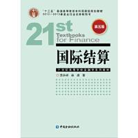 【新书店正品包邮】国际结算(第五版) 苏宗祥 中国金融出版社 9787504957207