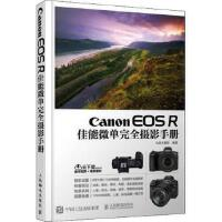 【全新直发】Canon EOS R佳能微单完全摄影手册 人民邮电出版社