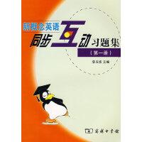 新概念英语互动习题集 第一册