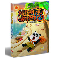 大熊猫小布丁历险记:时空钥匙之谜