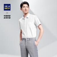 HLA/海澜之家净色丝光短袖衬衫2020夏季新品商务绅士正装短衬男