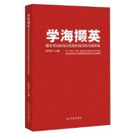 【RT9】学海撷英:服务型高校基层党组织建设的实践探索 张学洪 光明日报出版社 9787519427085