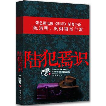 陆犯焉识(pdf+txt+epub+azw3+mobi电子书在线阅读下载)