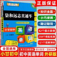柒和远志直通车 小甘初中英语单词 七年级、八年级、九年级均适用 WY/外研版