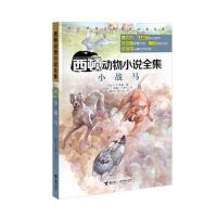 西顿动物小说全集・小战马
