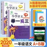 小学语文举一反三新概念 一年级A+B版基础训练篇 读写训练篇 小学一1年级语文阅读短文训练题课外阅读