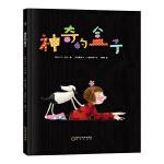 正版现货 神奇的盒子 3-6-9岁想象力脑思维脑力图画书绘本故事书亲子阅读宝宝睡前故事书儿童绘本启蒙读物