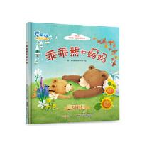 【正版现货】乖乖熊和妈妈 公园里 本书编写组 9787539780726 安徽少年儿童出版社