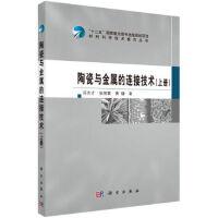 陶瓷与金属的连接技术(上册) 冯吉才,张丽霞,曹健 科学出版社已售价为准,介意者勿购。