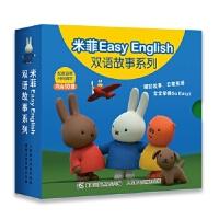 【正版全新直发】米菲Easy English双语故事系列(10册) (荷兰)迪克布鲁纳,童趣出版有限公司 978711