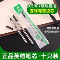 十只装正品英雄宝珠笔笔芯金属签字笔通用水笔替芯0.5 0.7mm直插式螺旋纹黑色纯黑碳素笔芯中性笔可替换