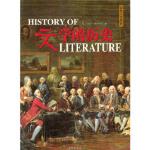 文学的历史(彩色人文历史)(英)格兰特,乔和鸣等希望出版社9787537931830