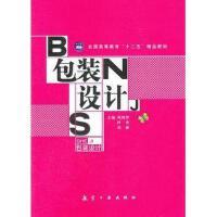 【二手旧书8成新】包装设计 陈晓梦 等 中航出版传媒 978780243921