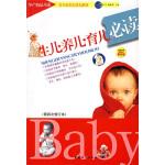 生儿养儿育儿必读(第4次修订本)金马,戴淑风中国妇女出版社9787801319715