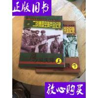 [二手旧书9成新]鹰从天降 二战德国空降兵全纪录 上下册全 /唐思