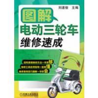 图解电动三轮车维修速成 刘遂俊,机械工业出版社,9787111406488
