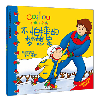 小快活卡由幼儿探索期亲子互动智慧故事8:不怕摔的梦想家