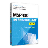 MSP430超低功耗单片机原理与应用(第3版) 沈建华 杨艳琴 王慈 清华大学出版社 9787302460268