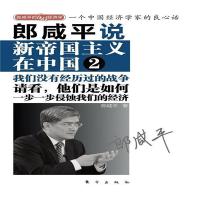【正版二手书旧书 8成新】郎咸平说:新帝国主义在中国2郎咸平著东方出版社9787506038867