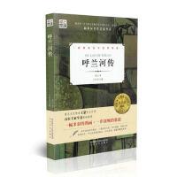 核心阅读 新课标名作名家导读 呼兰河传 笔记式阅读 青少年文学读物 太白文艺出版