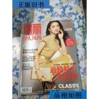 【二手旧书9成新】时尚杂志:瑞丽伊人风尚 2012年8月号 /瑞丽杂?