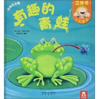 正版全新 有趣的青蛙