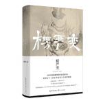 楞严变:姚伟长篇历史幻想小说[中国]姚伟长江文艺出版社9787570208579