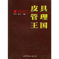 【包邮】皮具管理王国 陈式平,黄月华 世界图书出版公司 9787506257428