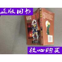 [二手旧书9成新]名侦探柯南39:第39集 /[日]青山刚昌 著;柳晓?