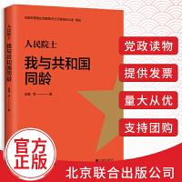人民院士 我与共和国同龄 北京联合出版公司