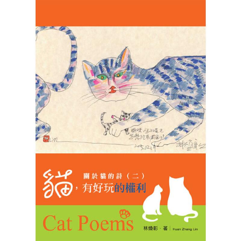 關於貓的詩(二):貓,有好玩的權利