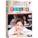 青少年心理学(原书第10版)