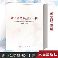 新《公务员法》十讲 人民出版社