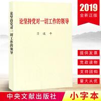 论坚持党对一切工作的领导(小字本) 中央文献出版社
