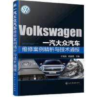 一汽大众汽车维修案例精析与技术通报于海东,胡波勇化学工业出版社9787122267498