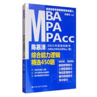 �慕��2021年管理��考(MBA MPA MPAcc等)�C合能力��精�x450�} �慕�� 9787300281001
