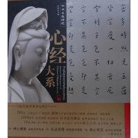 书法名品精选:心经大系(全十六件)