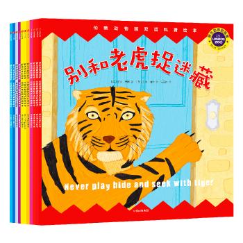 野生动物到我家:伦敦动物园双语科普绘本系列(全11册)伦敦动物园官方出品,为3-6岁孩子打造的野生动物小科普,用情景故事演绎知识。中英双语,人大附外教原声领读,音频二维码详见版权页。享誉世界的Bloomsbury出版社推出!安全环保胶袋包装,同步外版品质