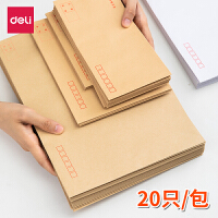 信封牛皮纸白色信封增值税发票袋得力加厚多规格大号黄色白色印刷双胶中号简约邮局标准信封袋