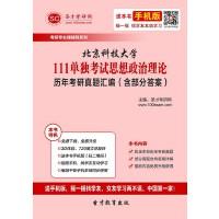 北京科技大学111单独考试思想政治理论历年考研真题汇编(含部分答案)