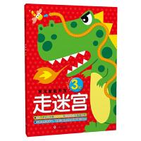 走迷宫3岁 幼儿多元智能开发书正版畅销3-6岁儿童书籍幼儿亲子读物学前书籍少儿童多元智能培养游戏