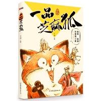正版全新 一品芝麻狐1