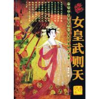 【二手原版9成新】 女皇武则天, 董云卿, 北方文艺出版社 ,9787531717584